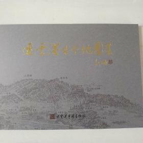 连云港古今地图集