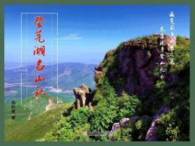 登芜湖名山记(作者签名本)