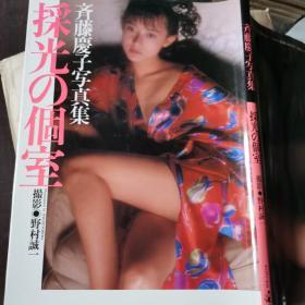 齐藤庆子写真集