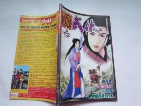 今古传奇 武侠版 2002年8月号(总第10期)