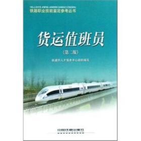 货运值班员(第二版) 铁道部人才服务中心 著 9787113090456