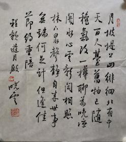 著名书法家孙晓云老师亲笔书写毛笔书法小品一副,尺寸40*40厘米,小字精品,保真!