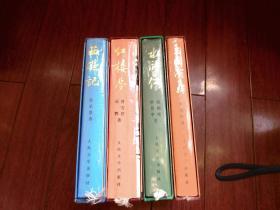 中国四大名著(16开豪华布面套盒精装本)