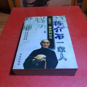 蒋介石一家人从溪口·南京到台北
