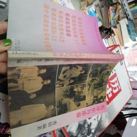 毛泽东交往实录丛书:毛泽东与亲眷        店22