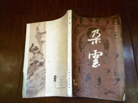 中国画艺术丛集:朵云(7集)