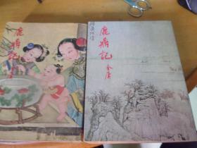 鹿鼎记 1-5全五册 明河社1982年2版--见图片及描述.品如图!