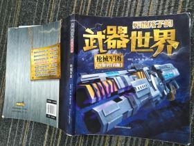 勇敢孩子的武器世界 枪械军团