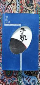 手机(刘震云经典长篇小说)(一版一印 正版书)