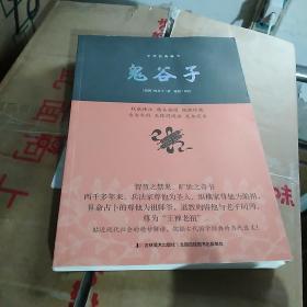 鬼谷子/中华经典藏书
