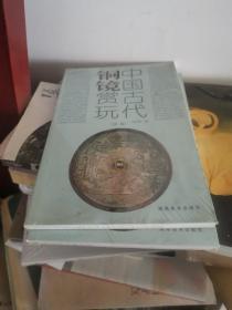 中国古代铜镜赏玩(续编) 全新正版未开封