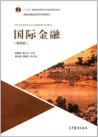 国际金融(第四版) 杨胜刚姚小义 9787040456684