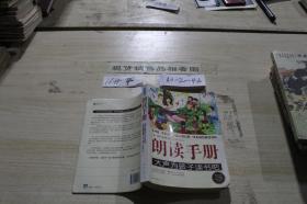 朗读手册 大声为孩子读书吧
