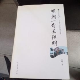 明朝一哥王阳明:典藏修订版