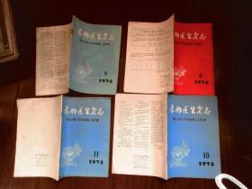 赤脚医生杂志1978【6.9.10.11】