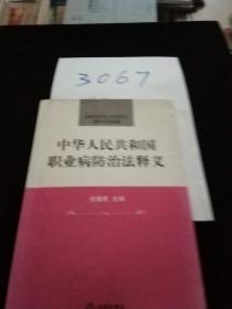 中华人民共和国职业病防治法释义