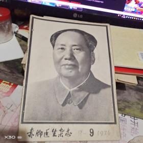 赤脚医生杂志(1976年9月)