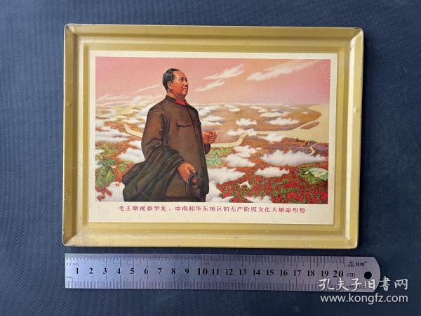 毛主席视察华北,中南和华东地区的无产阶级文化大革命形势铁皮画