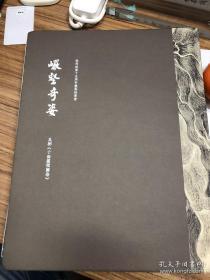 岩壑奇姿 吴彬 十面灵璧图卷 特展 8开精装 保利拍卖十五周年庆典拍卖会