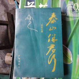 泰山伴君行(作者签名本)