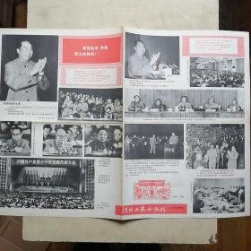 河北工农兵画刊 一九七七年第九期