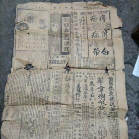 中华民国十八年一月五日,四明日报