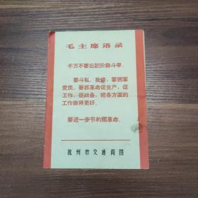 杭州市交通简图--文革带语录