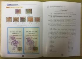 大16开精装【民国时期版图旗印花税票图录】(1927~1934)