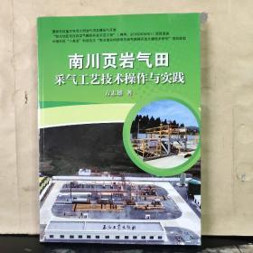 南川页岩气田采气工艺技术操作与实践