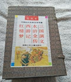 中国四大古典文学名著(绘画本)