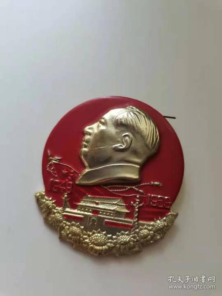 中华人民共和国成立20周年1949一1969。