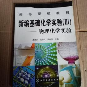 高等学校教材·新编基础化学实验3:物理化学实验