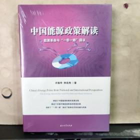 """中国能源政策解读:能源革命与""""一带一路""""倡议(未拆塑封)"""