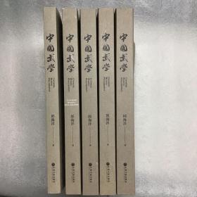 中国武学(全5册)