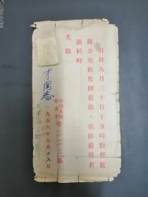 1956年欢度国庆•邀请函