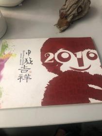 申猴吉祥 2016(如图)
