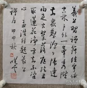 孙晓云著名书法家孙晓云老师亲笔书写毛笔书法一副,小字小品,约一个平尺,保真!