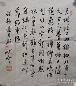 孙晓云著名书法家孙晓云老师亲笔书写毛笔书法小品一副,尺寸40*40厘米,小字精品,保真!