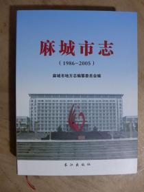 麻城市志【1986-2005】