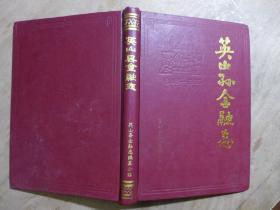 英山县金融志(1864-1985) 第一集 印1000册