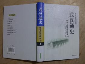 武汉通史·中华人民共和国卷 上