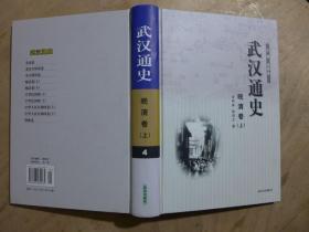 武汉通史·晚清卷 上