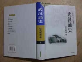 武汉通史·宋元明清卷