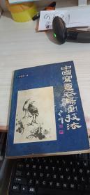 中国写意花鸟画技法