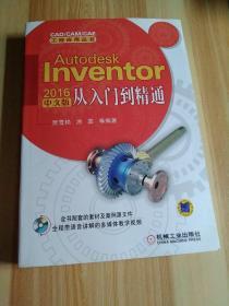 Autodesk Inventor 2016中文版从入门到精通