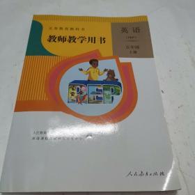 义务教育教科书教师教学用书. 英语 : PEP. 五年级 . 上册