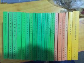汉译世界学术名著丛书:什么是所有权…………22册