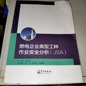 燃电企业典型工种作业安全分析(JSA)