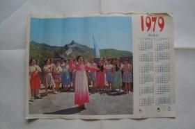 1979年   航空知识赠页   年历1张