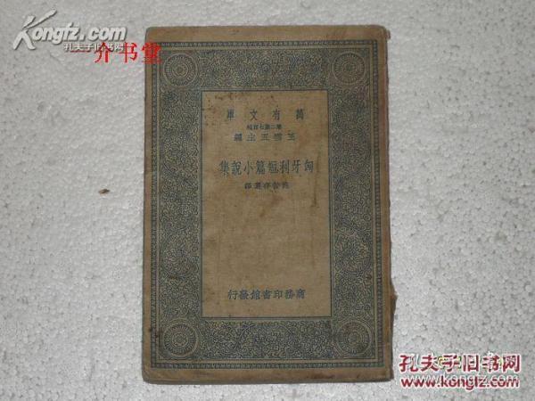 匈牙利短篇小说集(万有文库)(1936年初版,个人藏书,75品,不缺页不缺字)